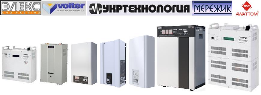 Производство стабилизаторов напряжения в украине стабилизаторы напряжения для точечных светильников